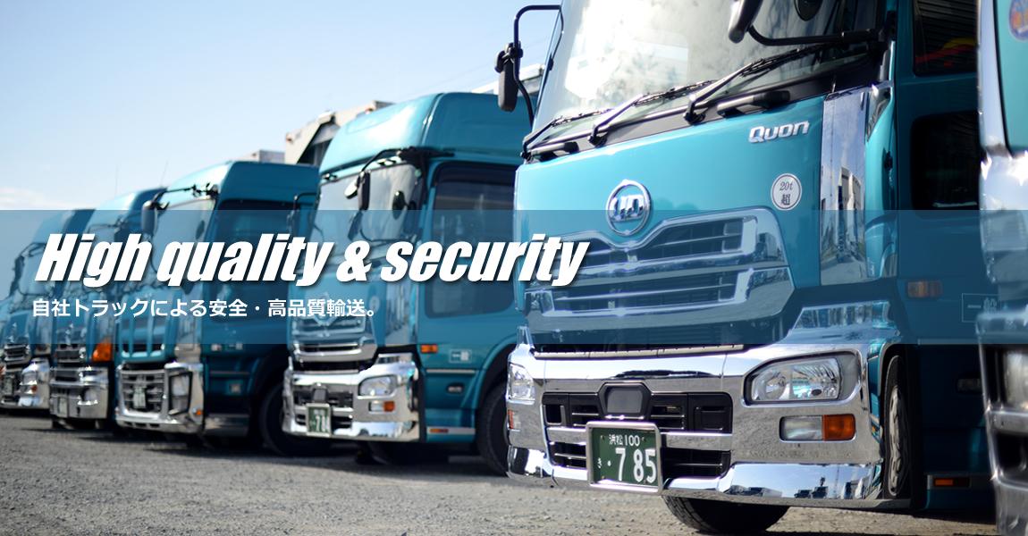 自社トラックによる安全・高品質輸送
